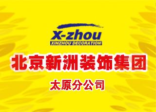 北京新洲装饰太原分公司