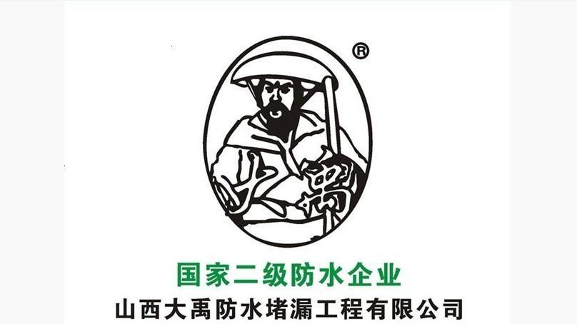 山西大禹防水堵漏工程有限责任公司