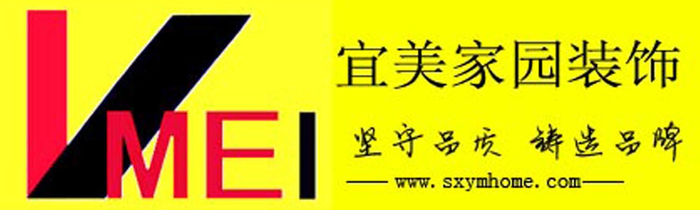 北京宜美家园建筑装饰有限公司山西分公司